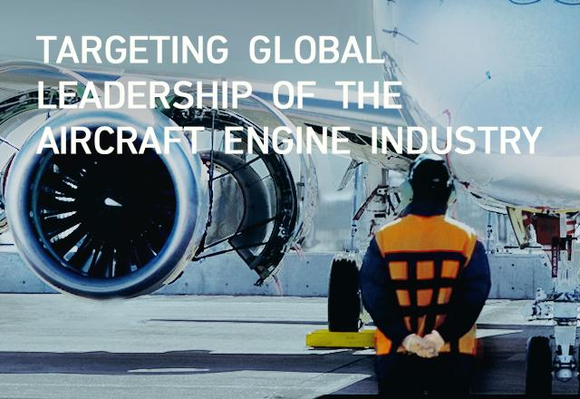Targeting global leadership of the aircraft engine industry