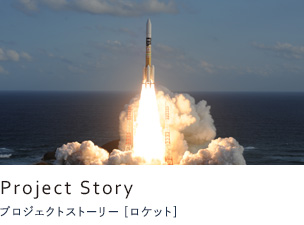 Project Story プロジェクトストーリー[ロケット]