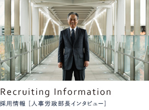 Recruiting Information 採用情報[人事労政部長インタビュー]