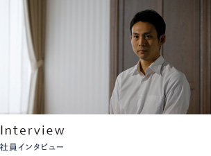Interview 社員インタビュー