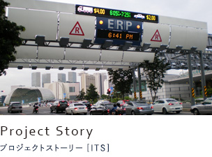 Project Story プロジェクトストーリー[ITS]